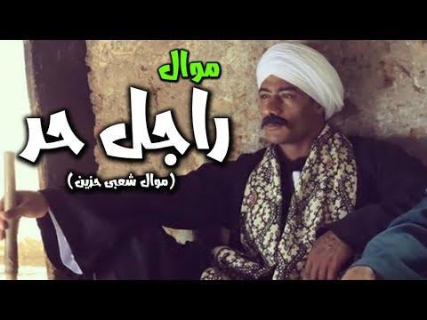 شعبى جديد 2019 ' موال راجل حر ' عودة قوية - عربى الصغير و سمير فؤاد و الاعلامى محمد الدو