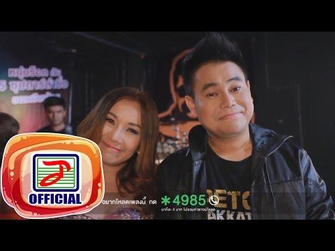 จับมือกันหย่าง - เพชร สหรัตน์ Feat.เอม อภัสรา [OFFICIAL MV]