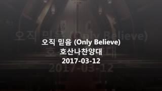 오직 믿음 (Only Believe)