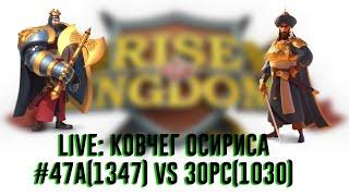 Live Ковчег Осириса 47A1347 Vs 30PC1030