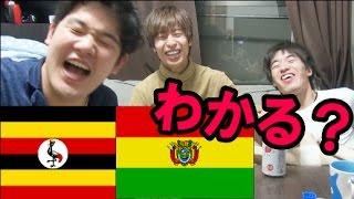 地理選択ホイホイ国旗当てクイズゲーーーーーム!!!イェエエエ~~~イ!! thumbnail