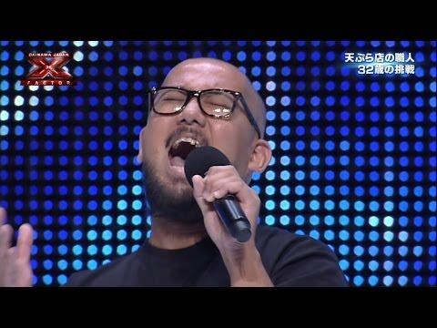 大城健三 Kenzo Oshiro STAGE2 X Factor Okinawa Japan