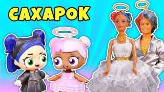 СЕМЕЙКА САХАРОК И СУМЕРКИ В СЛАДКОЕЖКИНО Куклы Лол Сюрприз Мультик Sugar Lol Families Surprise