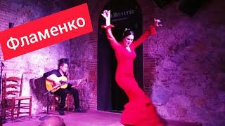 Фламенко.Испания