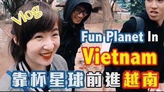 【Vlog】越南河內五天怎麼玩?