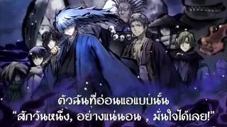 [ Holy - SubThai ] - Monkey Majik – Sunshine - OST. Nurarihyon No Mago - แปลไทย