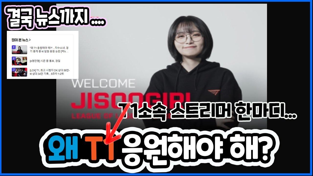 """""""왜 T1응원해야 해?"""" T1 소속 스트리머 중계 논란 (네이버 뉴스 1등)"""