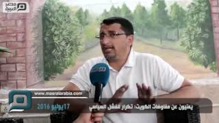بالفيديو| يمنيون عن مفاوضات الكويت: تكرار للفشل السياسي