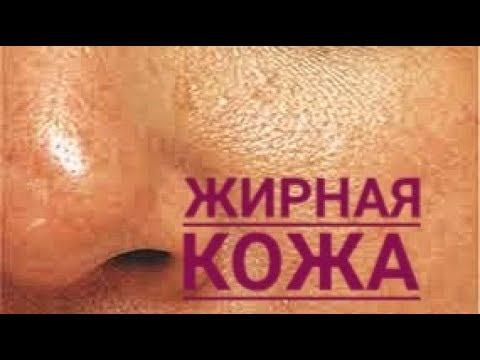 Уход за жирной кожей лица. ЖИРНАЯ КОЖА, расширенные поры и морщины.