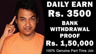 Daily High Income Part Time Work Using Mobile Phone | No Investment Work From Home |