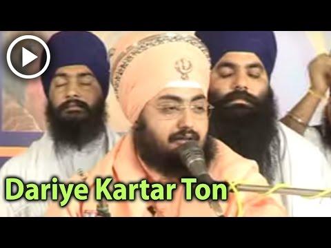 Dariye Kartar Ton - Bhai Maha Singh Ji [Part 1] (Sant Baba Ranjit Singh Dhadhrian Wale)
