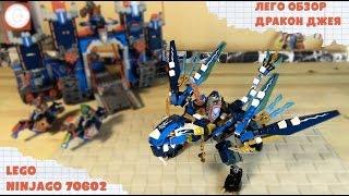 Обзор Lego Ninjago Дракон Джея Ниндзя Го  Lego 70602 Обзор Лего Ниндзяго - Товарищ Сафронов(, 2016-04-11T20:23:19.000Z)