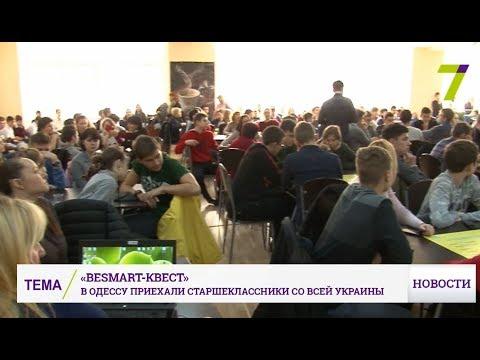 Новости 7 канал Одесса: «BeSmart-квест»: в Одессу приехали старшеклассники со всей Украины