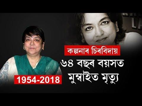 Bhupen Hazarika's longtime companion Kalpana Lajmi passes away in Mumbai