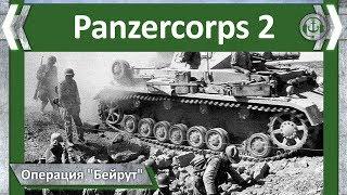 """Операция """"Бейрут"""" Panzer Corps 2"""