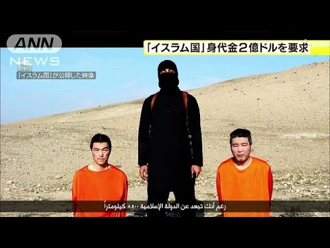 「イスラム国」日本人人質に 身代金2億ドル要求(15/01/21)