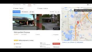 видео дешевые гостиницы