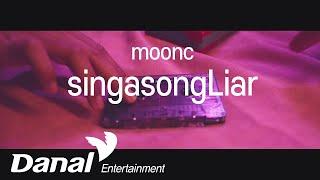 moonc 'singasongLiar' 앨범 연속듣기