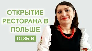 видео Как открыть ресторан: пошаговое руководство