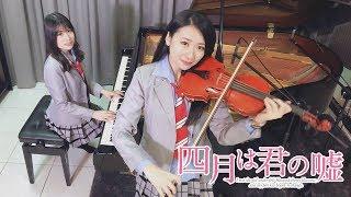 Download 四月は君の嘘 OST「私の嘘 Watashi no Uso」Piano & Violin Cover