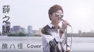 薛之謙  - 醜八怪 Cover