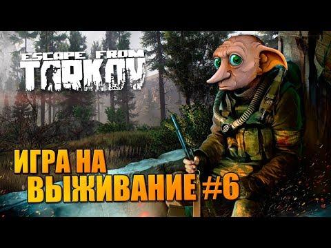 ВЫЛАЗКА В ТАРКОВ 🔥 ИГРА НА ВЫЖИВАНИЕ #6 (Escape from Tarkov)