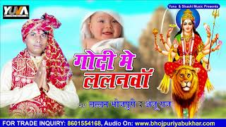 गोदी में ललनवा || Godi Me Lalnwa || Popular Devi Geet 2017 || Lallan Bhojpuri