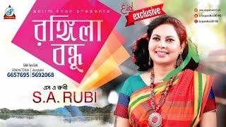 S.A. Rubi - Rongila Bondhure | New Music Video | Eid Exclusive 2017 | Sangeeta