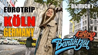Euro Trip / Кёльн, Германия / Bantik Boy(Это Кёльн, Германия https://vk.com/bantikboy https://www.vk.com/georgkhrapov При поддержке http://tattoomall.ru., 2015-03-24T19:02:06.000Z)