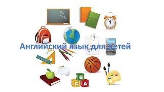 Английский язык для детей. Школьные принадлежности на английском. Урок 8.
