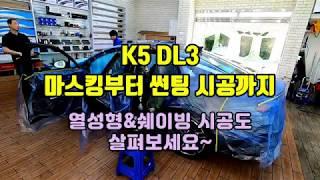 K5 DL3 마스킹부터…