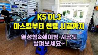 K5 DL3 마스킹부터 썬팅 시공까지_열성형&쉐이빙 시…
