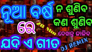 ODIA ONLY DANCE DJ REMIX SONG 2018