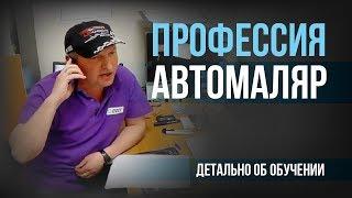 Проект АВТОиСТОрии: профессия АВТОМАЛЯР (часть №1)