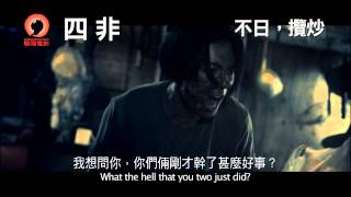 Guilty 四非 [HK Trailer 香港版預告]