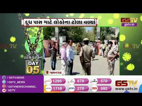 Jamnagar : દૂધના પાસ માટે લોકોના ટોળા વળ્યાં | Gstv Gujarati News