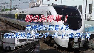 朝のみ停車!高槻駅に到着する683系特急「サンダーバード」金沢行き