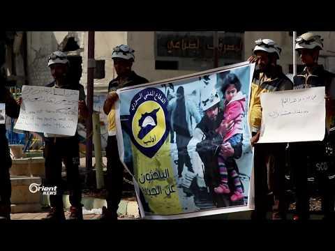 وقفة احتجاجية  للدفاع المدني في جسر الشغور للمطالبة بوقف استهدافهم  - 19:53-2018 / 9 / 18