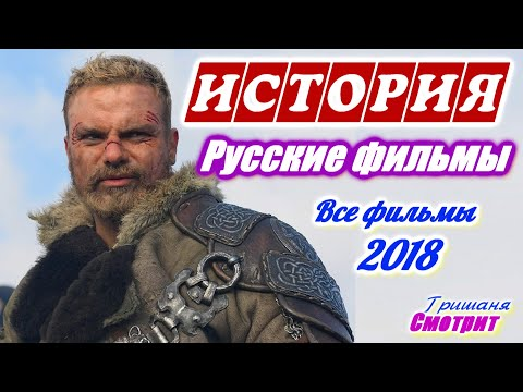 Исторические фильмы 2018  Все лучшие русские фильмы