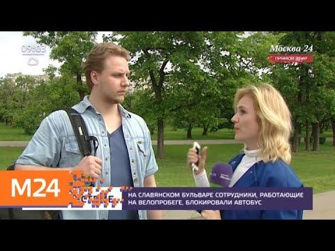 Работающие на велопробеге сотрудники заблокировали автобус - Москва 24