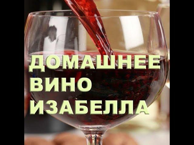 Виноградное вино своими руками