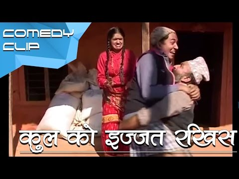 कुल को इज्जत रखिस    Nepali comedy