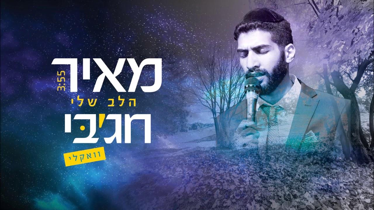 ישי ריבו - הלב שלי ווקאלי | Ishay Ribo - Halev Sheli (קאבר) מאיר חג'בי