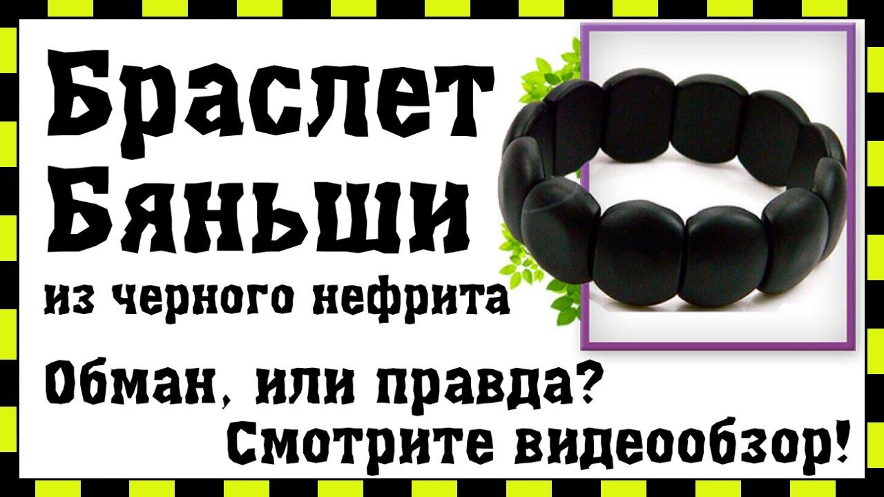 Лечебный браслет Бяньши из черного нефрита