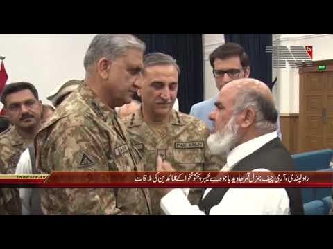 Rawalpindi  COAS General Qamar Javed Bajwa meets KPK Senior Leaders
