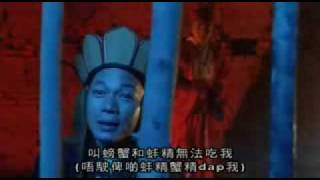 周星馳 西遊記 Only You (Stephen Chow)
