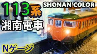 【Nゲージ】113系 湘南電車 走行シーン集 113 Series Shonan Train N scale