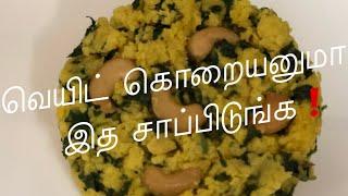 வரகு கீரை பொங்கல்|varagu keerai pongal|kodo millet pongal|weight loss recipe|varagu pongal