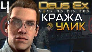 КРАЖА УЛИК ► Deus Ex: Mankind Divided |4| Прохождение