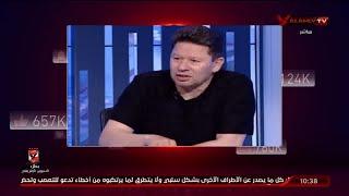 الأهلي خط أحمر يرد علي مقولة رضا عبد العال ..هو مش الأهلي بمن حضر ما تكمل الدوري هيجري أية ؟
